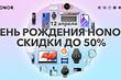 HONOR разыгрывает призы и распродает смартфоны со скидками до 50%