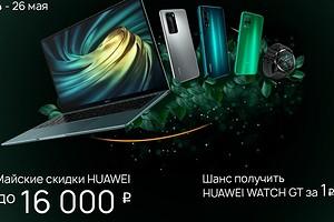 Huawei распродает смартфоны, ноутбуки и другие гаджеты со скидками до 16 000 рублей