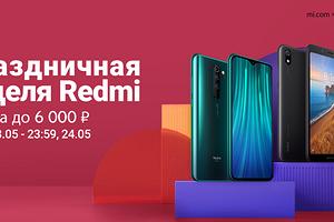 Xiaomi предлагает смартфоны со скидками до 6000 рублей