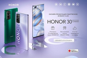 Смотрим онлайн-презентацию смартфонов HONOR 30 (трансляция)