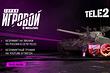 Российский сотовый оператор запускает специальный тариф для любителей поиграть в танки