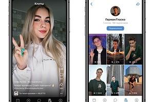 ВКонтакте запускает новый сервис:  «Клипы»