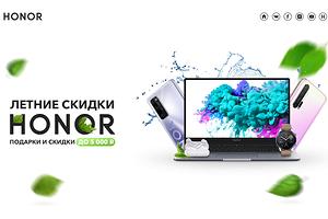 Honor запустил летнюю распродажу смартфонов, ноутбуков и аксессуаров