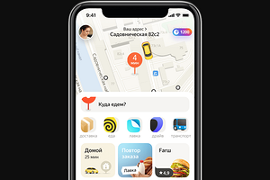 Яндекс представила суперприложение для решения любых задач, связанных с передвижением по городу