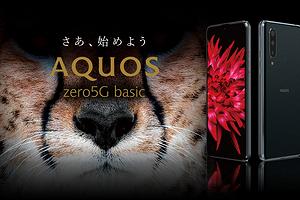Sharp презентовала базовую версию будущего флагманского смартфона Aquos Zero 5G