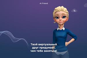 Российский сотовый оператор придумал виртуальных друзей с искусственным интеллектом