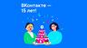 Социальная сеть Вконтакте празднует пятнадцатилетие