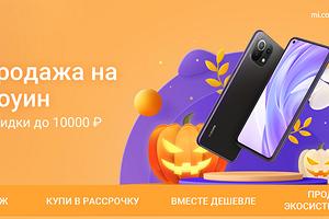 Жуткие скидки: Xiaomi запустила распродажу в честь Хэллоуина