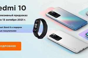 В России стартовали предзаказы на Redmi 10 — один из лучших смартфонов в категории до 20 000 рублей
