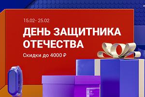 Xiaomi в честь 23 февраля распродает смартфоны, телевизоры, роботы-пылесосы и другие устройства