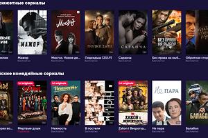 Роскачество назвало лучшие приложения онлайн-кинотеатров
