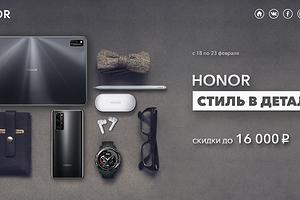 Honor распродает смартфоны, ноутбуки и аксессуары со скидками до 16 000 рублей