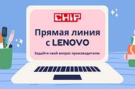 Прямая линия с LENOVO: задайте свой вопрос производителю