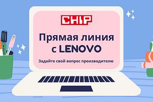 Прямая линия с LENOVO: сегодня, 25 марта в 18-00