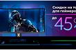 Ситилинк продает ноутбуки, консоли и другие геймерские товары со скидками до 45%