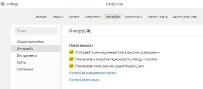 как отключить рекламу в интернете яндекс браузере