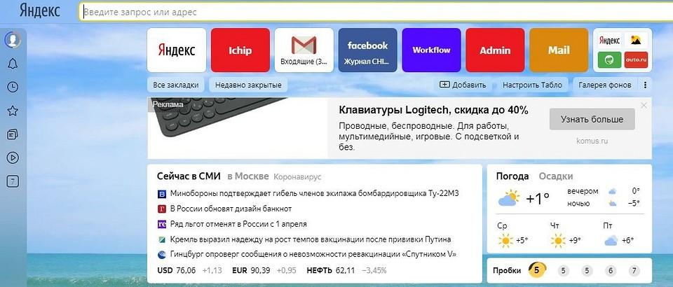 Как отключить рекламу в интернете яндекс браузере резюме создание сайта