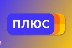 Как отключить Яндекс Плюс на смартфоне и компьютере