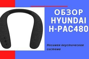 Видеообзор Hyundai H-PAC480: ну очень необычная акустическая система