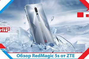 Обзор RedMagic 5s от ZTE: игровой смартфон с активной системой охлаждения