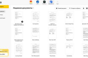 Яндекс представила российский аналог Google Документы