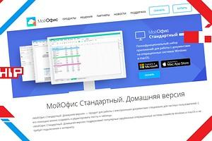 Российский софт «МойОфис»: изучаем предустановленную альтернативу MS Office