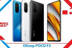 Обзор смартфона POCO F3: новый флагман за адекватную цену