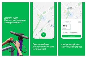 ВКонтакте запустила собственный сервис аренды электросамокатов в соцсети