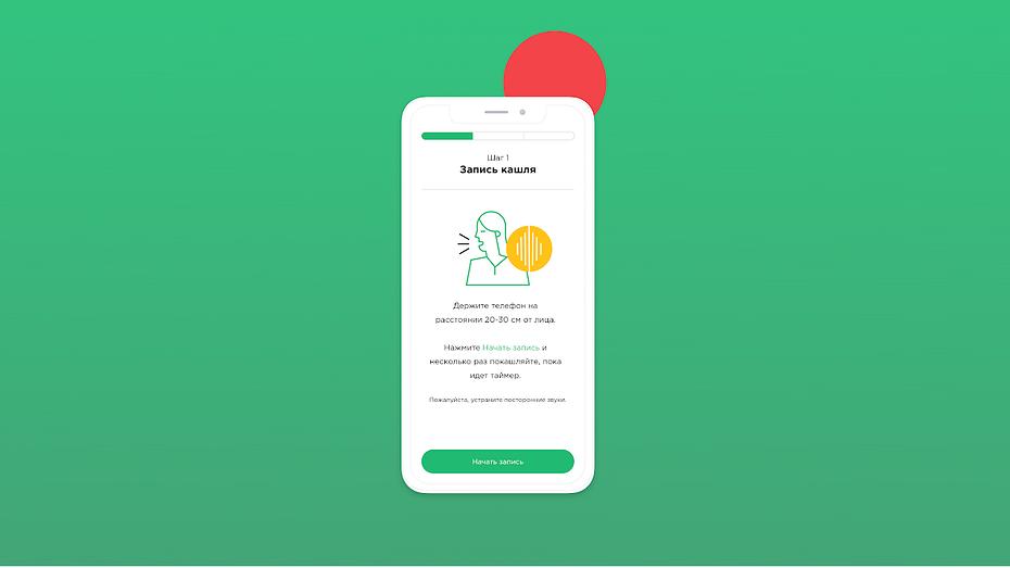 Сбербанк выпустил приложение для самостоятельной диагностики COVID-19