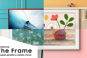 Samsung представила в России новые телевизоры-картины Frame 2021