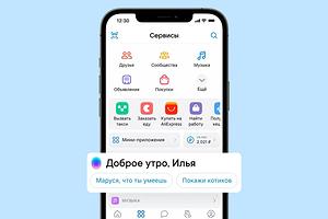Российская социальная сеть первой в мире получила встроенного голосового помощника