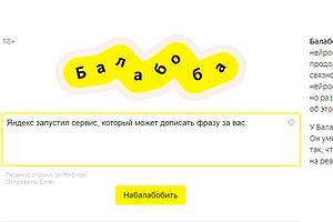 Yandex запустил сервис Балабоба - он дописывает тексты с помощью ИИ