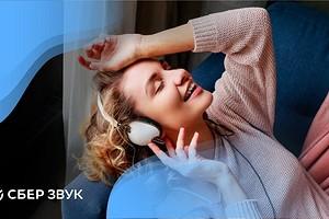 СберЗвук первым в России запустил Hi-Fi-музыку