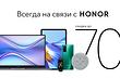 Распродажа невиданной щедрости: Honor предлагает скидки до 70%