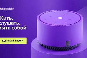 Маленькая, яркая и доступная: Яндекс представила умную колонку Станция Лайт