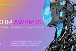 Премия года iCHIP AWARDS: пользователи Рунета выбирают лучшие гаджеты