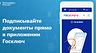 В России появилась возможность официально подписывать договоры прямо в приложении