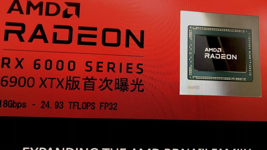 Настоящий монстр! Видеокарта Radeon RX 6900 XTX с 18 ГБ видеопамяти окажется быстрее GeForce RTX 3090
