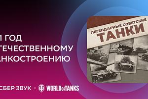 World of Tanks и Сберзвук выпустили подкаст к 101-летию отечественного танкостроения