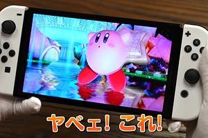 Nintendo Switch OLED показали на «живом» видео — лучшая портативная консоль в истории