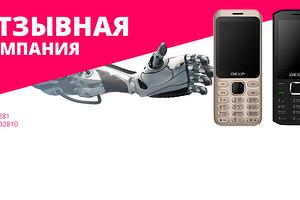 Российская сеть магазинов электроники отозвала две модели фирменных телефонов из-за возможного наличия вредоносного ПО