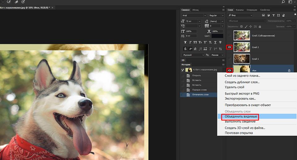 О слоях (Layers) в Photoshop